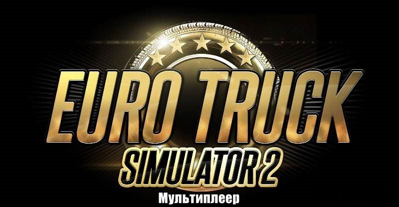 Euro Truck Simulator Multiplayer скачать